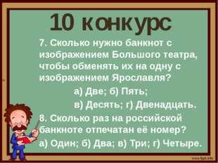 10 конкурс 7. Сколько нужно банкнот с изображением Большого театра, чтобы обм