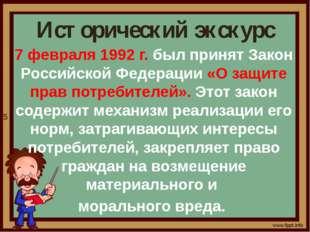 Исторический экскурс 7 февраля 1992 г. был принят Закон Российской Федерации