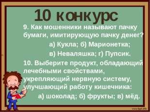 10 конкурс 9. Как мошенники называют пачку бумаги, имитирующую пачку денег? а