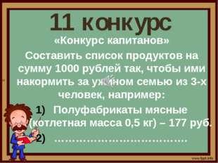 11 конкурс «Конкурс капитанов» Составить список продуктов на сумму 1000 рубле