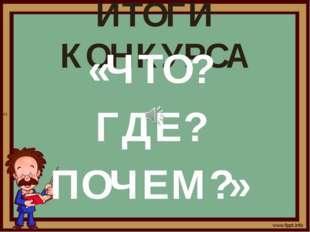 ИТОГИ КОНКУРСА «ЧТО? ГДЕ? ПОЧЕМ?» 43
