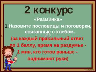 2 конкурс «Разминка» Назовите пословицы и поговорки, связанные с хлебом. (за