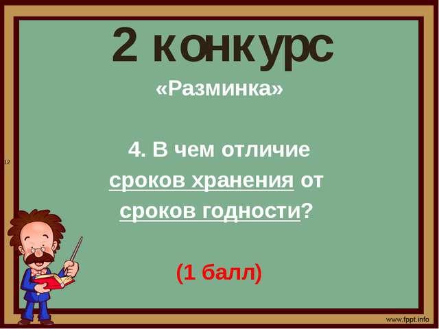 2 конкурс «Разминка» 4. В чем отличие сроков хранения от сроков годности? (1...