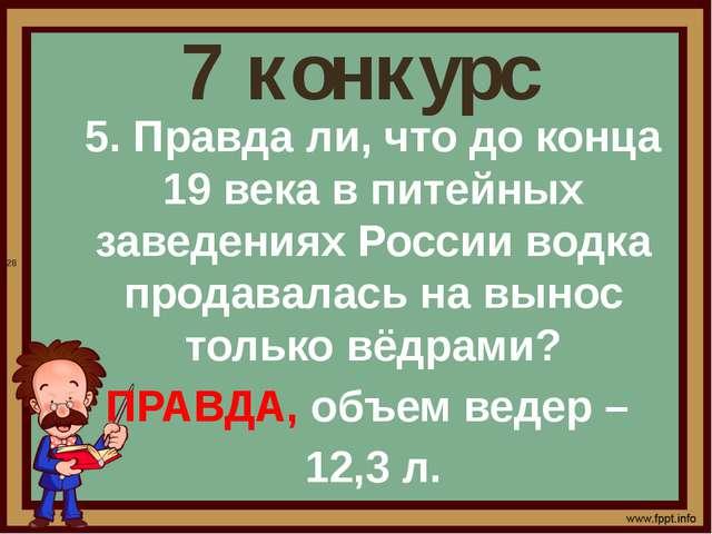 7 конкурс 5. Правда ли, что до конца 19 века в питейных заведениях России вод...