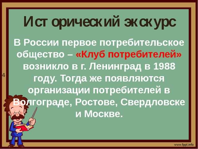 Исторический экскурс В России первое потребительское общество – «Клуб потреби...