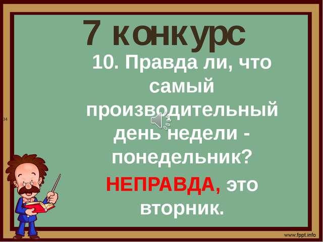 7 конкурс 10. Правда ли, что самый производительный день недели - понедельник...