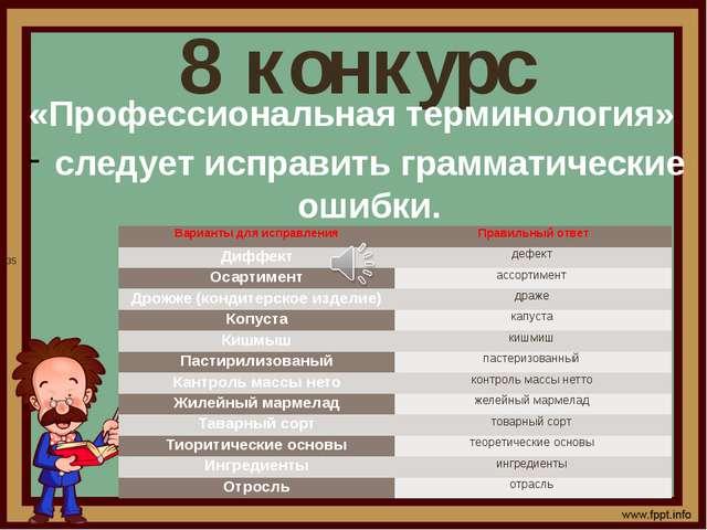 8 конкурс «Профессиональная терминология» следует исправить грамматические ош...