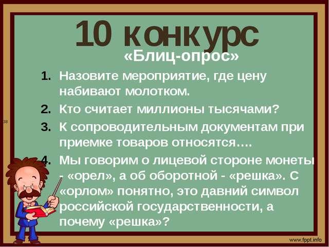 10 конкурс «Блиц-опрос» Назовите мероприятие, где цену набивают молотком. Кто...