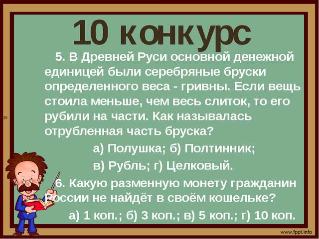 10 конкурс 5. В Древней Руси основной денежной единицей были серебряные бруск...