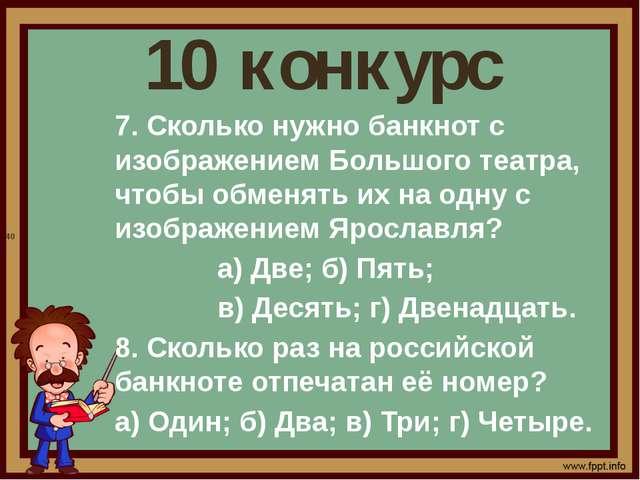 10 конкурс 7. Сколько нужно банкнот с изображением Большого театра, чтобы обм...