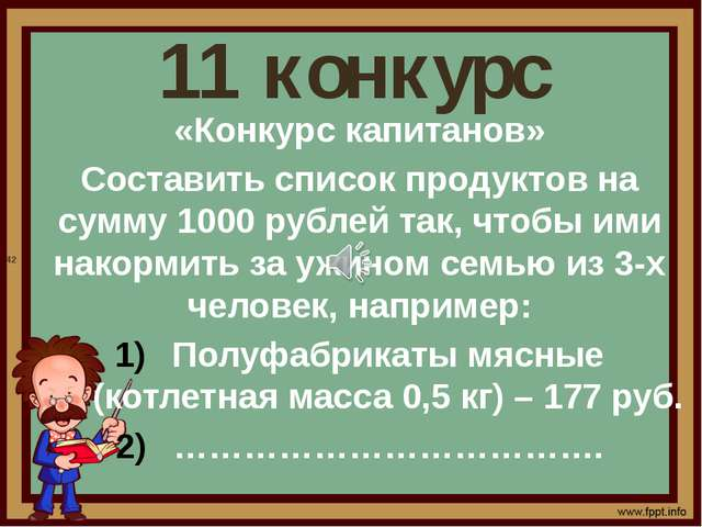 11 конкурс «Конкурс капитанов» Составить список продуктов на сумму 1000 рубле...