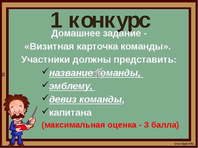 1 конкурс Домашнее задание - «Визитная карточка команды». Участники должны пр...