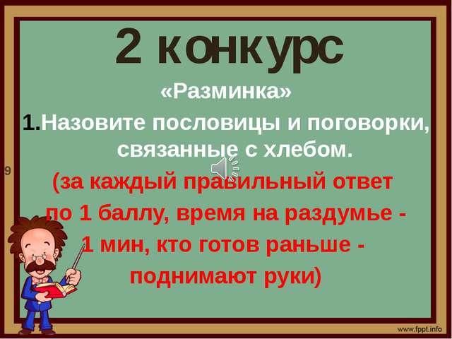 2 конкурс «Разминка» Назовите пословицы и поговорки, связанные с хлебом. (за...