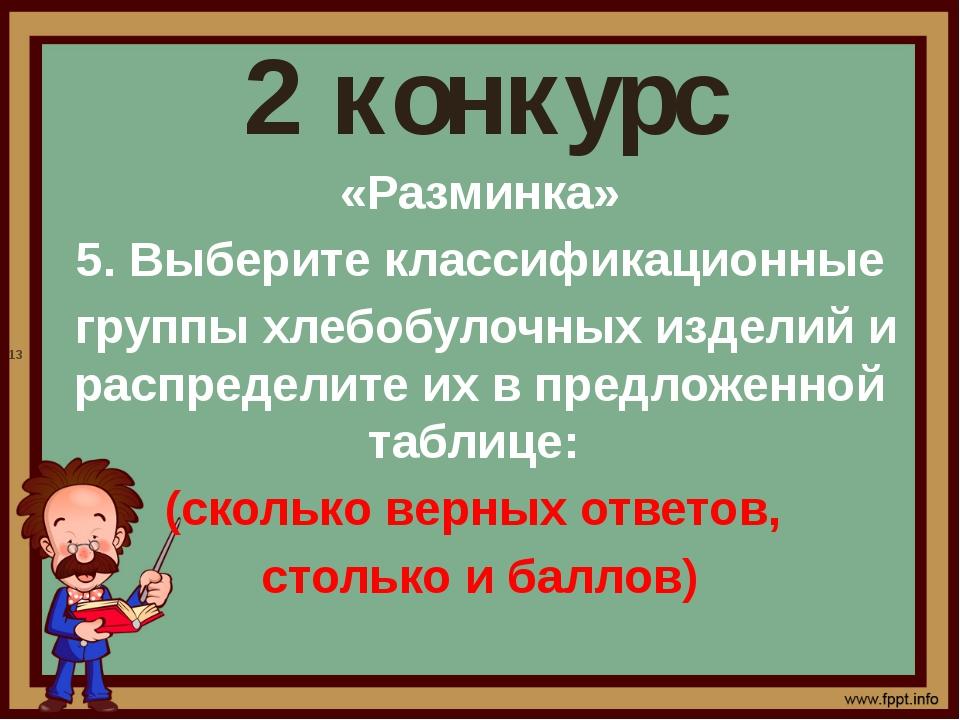 2 конкурс «Разминка» 5. Выберите классификационные группы хлебобулочных издел...