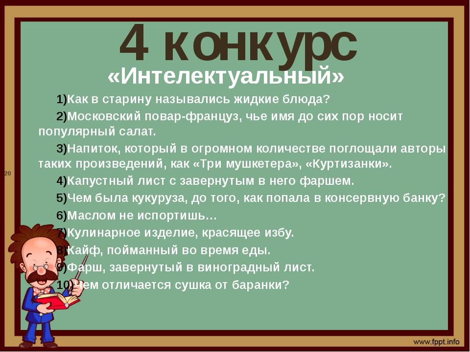 4 конкурс «Интелектуальный» Как в старину назывались жидкие блюда? Московский...