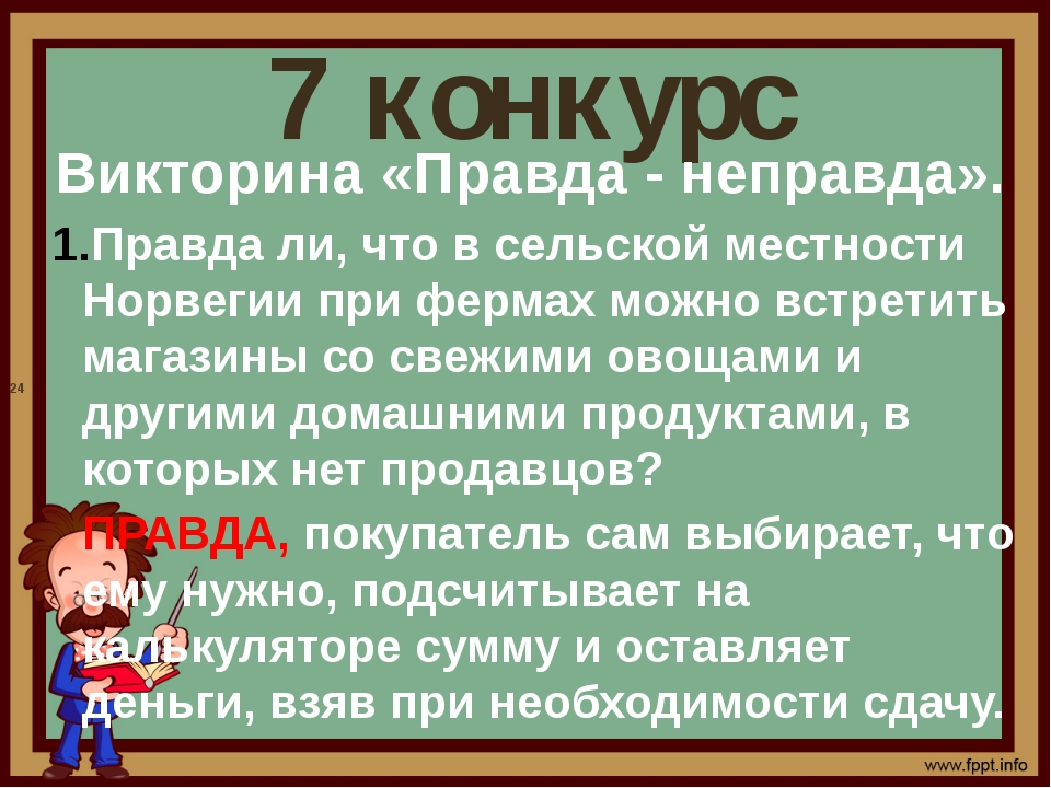 7 конкурс Викторина «Правда - неправда». Правда ли, что в сельской местности...