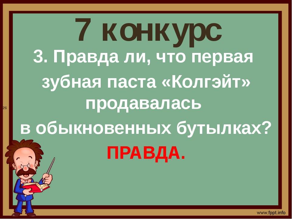 7 конкурс 3. Правда ли, что первая зубная паста «Колгэйт» продавалась в обыкн...