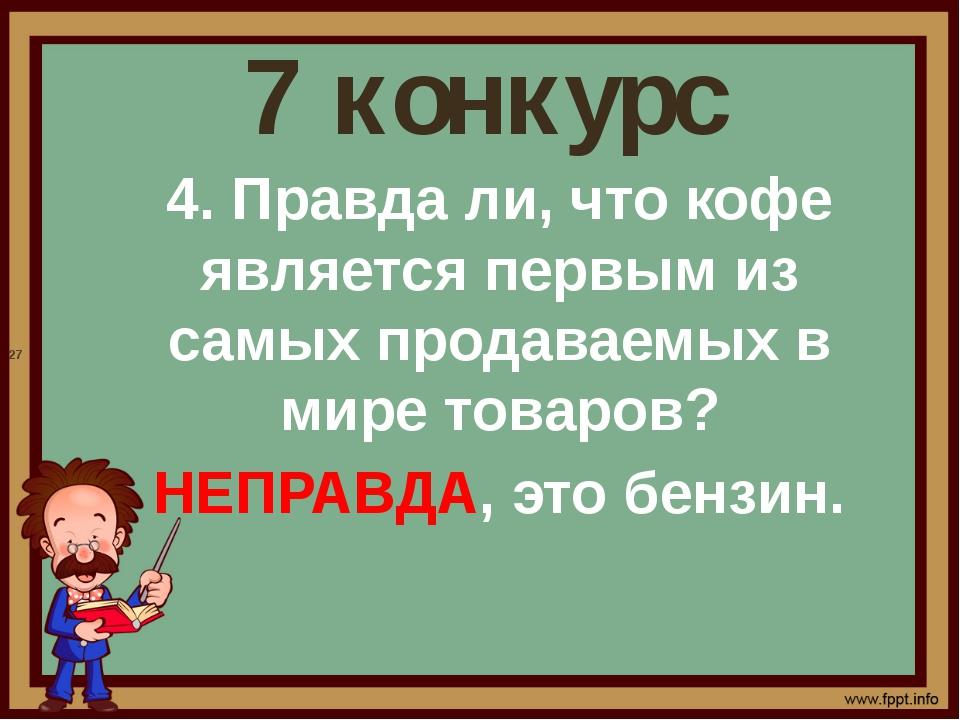 7 конкурс 4. Правда ли, что кофе является первым из самых продаваемых в мире...
