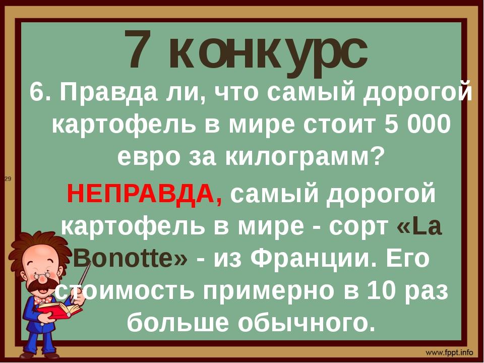 7 конкурс 6. Правда ли, что самый дорогой картофель в мире стоит 5 000 евро з...