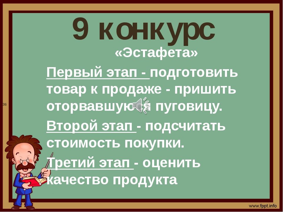 9 конкурс «Эстафета» Первый этап - подготовить товар к продаже - пришить отор...
