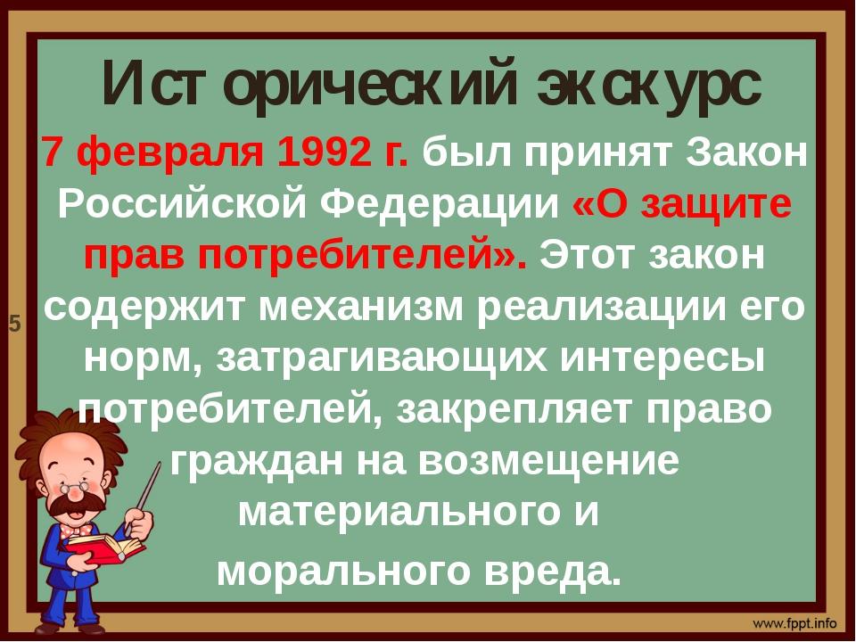 Исторический экскурс 7 февраля 1992 г. был принят Закон Российской Федерации...