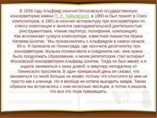 В 1958 году Альфред окончил Московскую государственную консерваторию имениП.