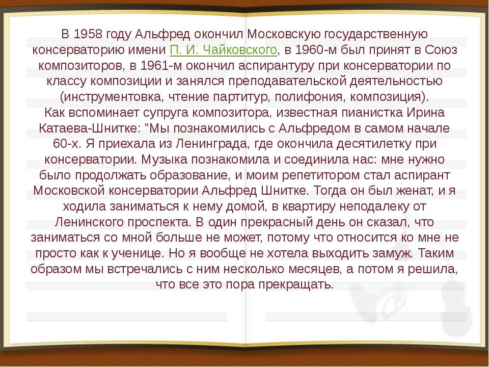 В 1958 году Альфред окончил Московскую государственную консерваторию имениП....