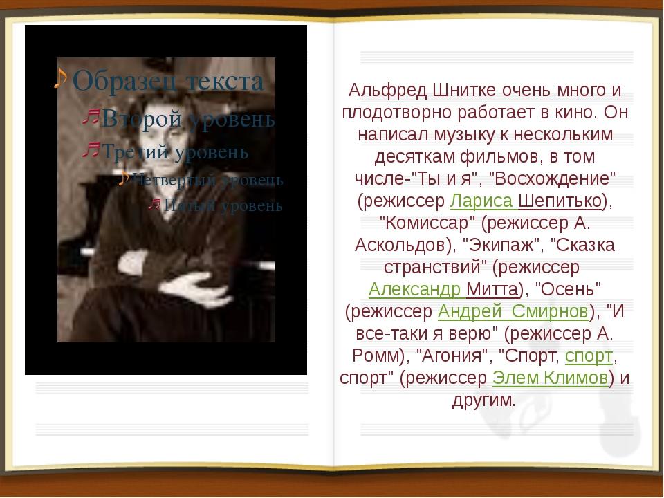 Альфред Шнитке очень много и плодотворно работает в кино. Он написал музыку к...