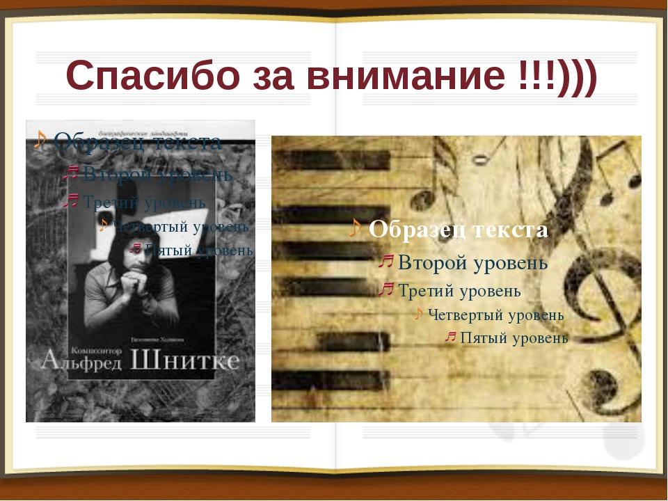 Спасибо за внимание !!!)))