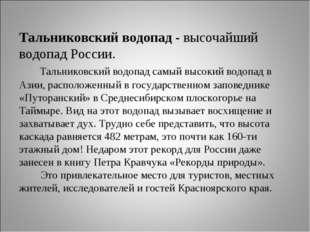 Тальниковский водопад - высочайший водопад России. Тальниковский водопад самы