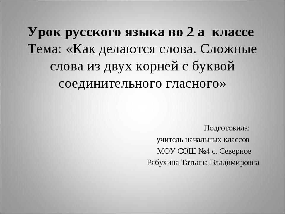 Урок русского языка во 2 а классе Тема: «Как делаются слова. Сложные слова из...