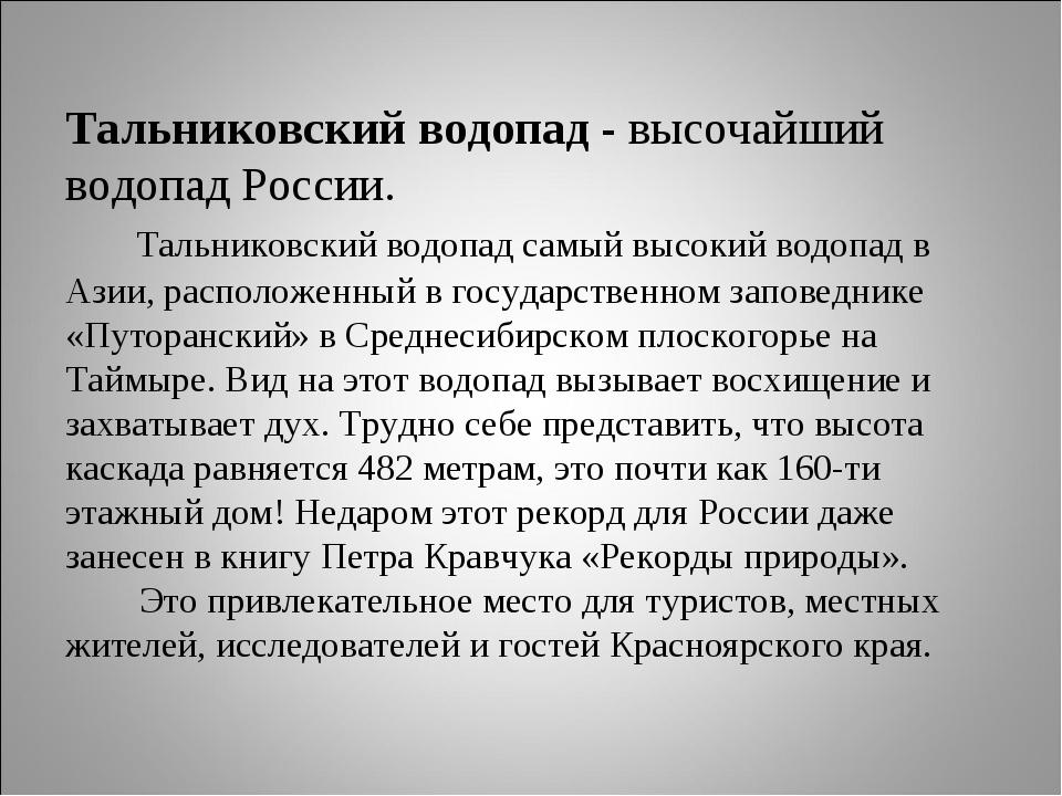 Тальниковский водопад - высочайший водопад России. Тальниковский водопад самы...