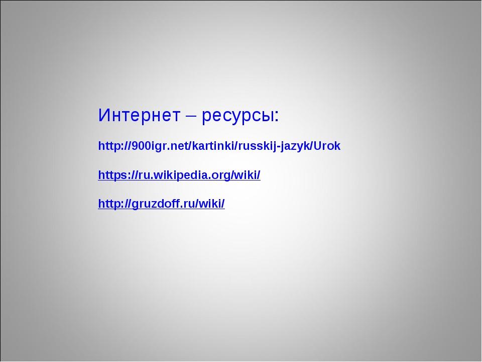 Интернет – ресурсы: http://900igr.net/kartinki/russkij-jazyk/Urok https://ru....