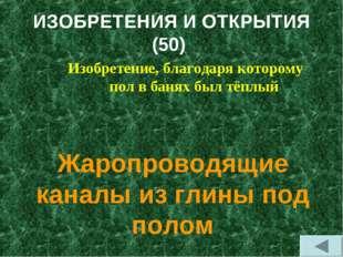 ИЗОБРЕТЕНИЯ И ОТКРЫТИЯ (50) Изобретение, благодаря которому пол в банях был т