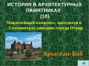 ИСТОРИЯ В АРХИТЕКТУРНЫХ ПАМЯТНИКАХ (10) Мавзолейный комплекс, находится в 3 к