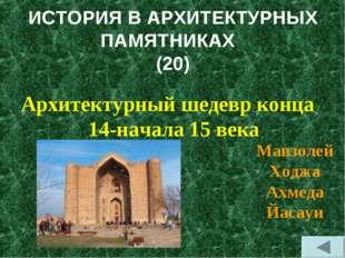 ИСТОРИЯ В АРХИТЕКТУРНЫХ ПАМЯТНИКАХ (20) Архитектурный шедевр конца 14-начала