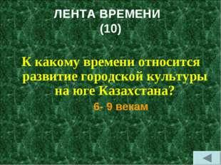 ЛЕНТА ВРЕМЕНИ (10) К какому времени относится развитие городской культуры на