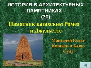ИСТОРИЯ В АРХИТЕКТУРНЫХ ПАМЯТНИКАХ (30) Памятник казахским Ромео и Джульетте