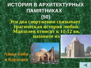 ИСТОРИЯ В АРХИТЕКТУРНЫХ ПАМЯТНИКАХ (50) Эти два сооружения связывает трагичес