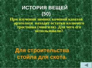 ИСТОРИЯ ВЕЩЕЙ (50) При изучении зимних кочевий казахов археологи находят оста