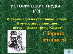 ИСТОРИЧЕСКИЕ ТРУДЫ (30) Историк, служил советником у хана Кучума, автор извес