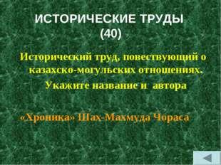 ИСТОРИЧЕСКИЕ ТРУДЫ (40) Исторический труд, повествующий о казахско-могульских