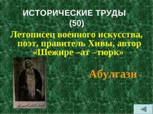 ИСТОРИЧЕСКИЕ ТРУДЫ (50) Летописец военного искусства, поэт, правитель Хивы, а