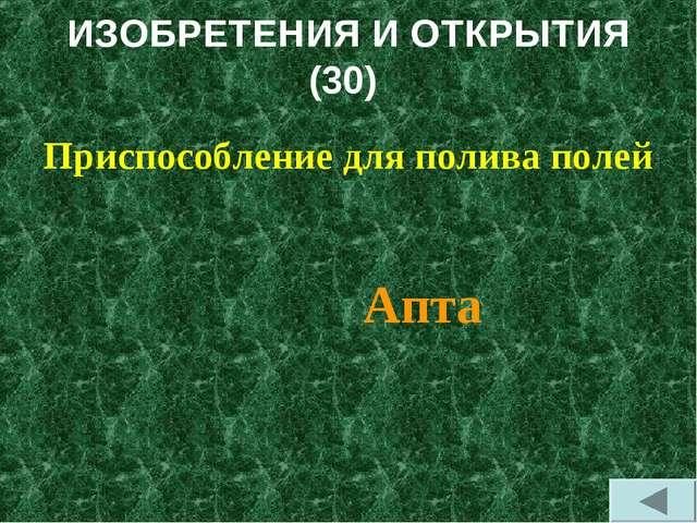 ИЗОБРЕТЕНИЯ И ОТКРЫТИЯ (30) Приспособление для полива полей Апта