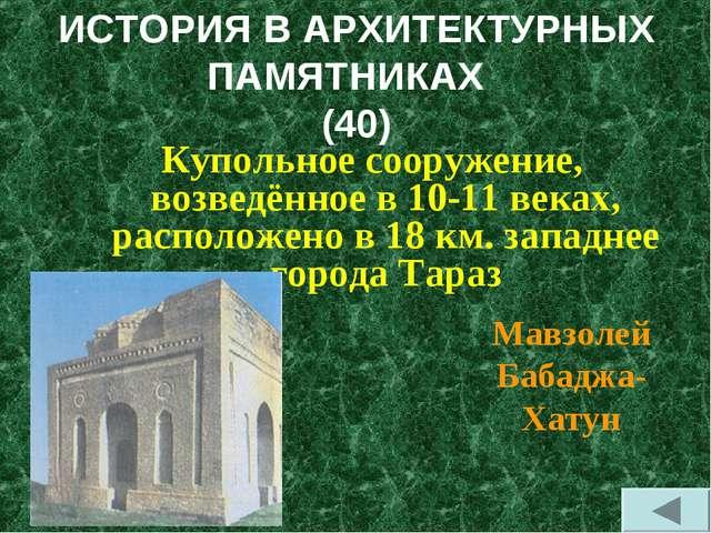 ИСТОРИЯ В АРХИТЕКТУРНЫХ ПАМЯТНИКАХ (40) Купольное сооружение, возведённое в 1...