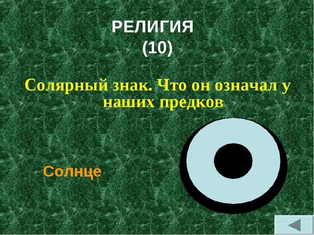 РЕЛИГИЯ (10) Солярный знак. Что он означал у наших предков Солнце