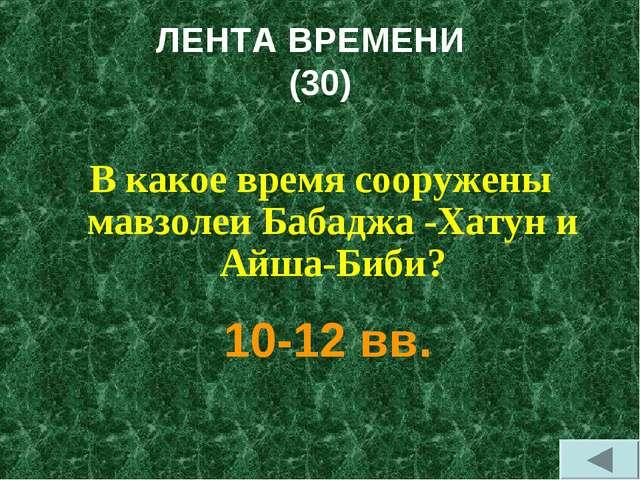 ЛЕНТА ВРЕМЕНИ (30) В какое время сооружены мавзолеи Бабаджа -Хатун и Айша-Биб...
