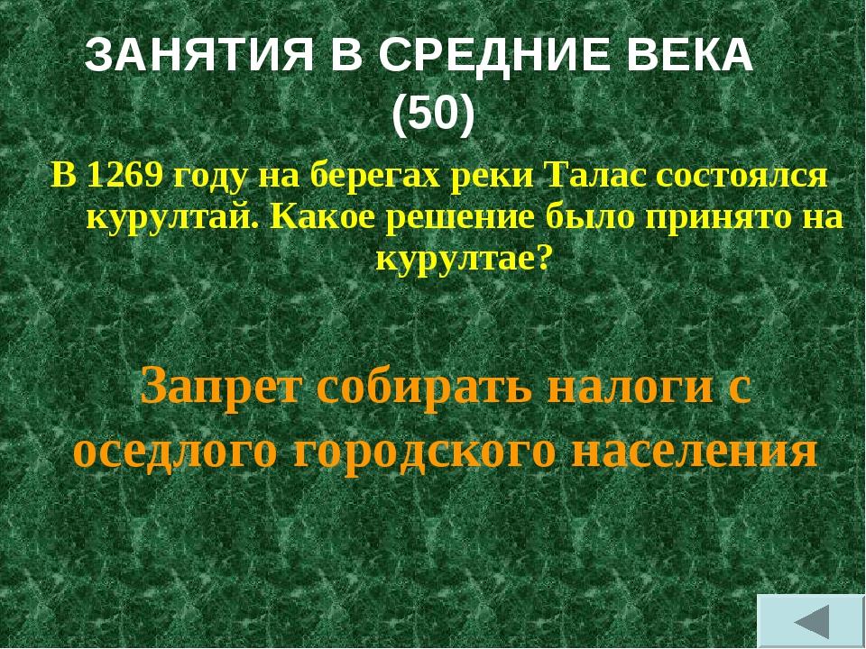 ЗАНЯТИЯ В СРЕДНИЕ ВЕКА (50) В 1269 году на берегах реки Талас состоялся курул...