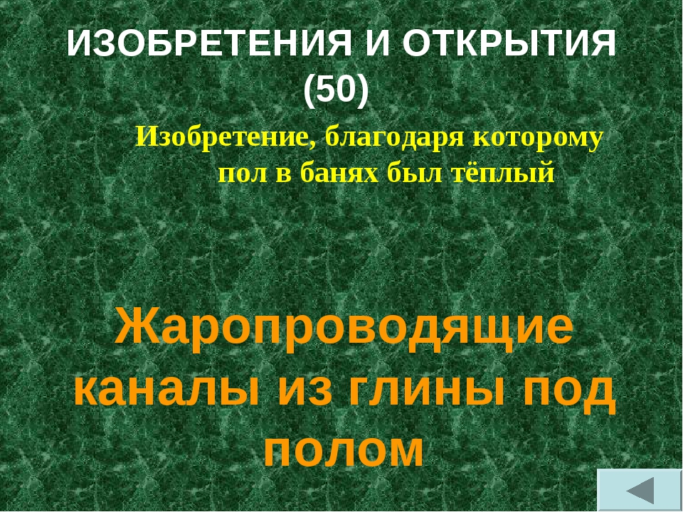 ИЗОБРЕТЕНИЯ И ОТКРЫТИЯ (50) Изобретение, благодаря которому пол в банях был т...