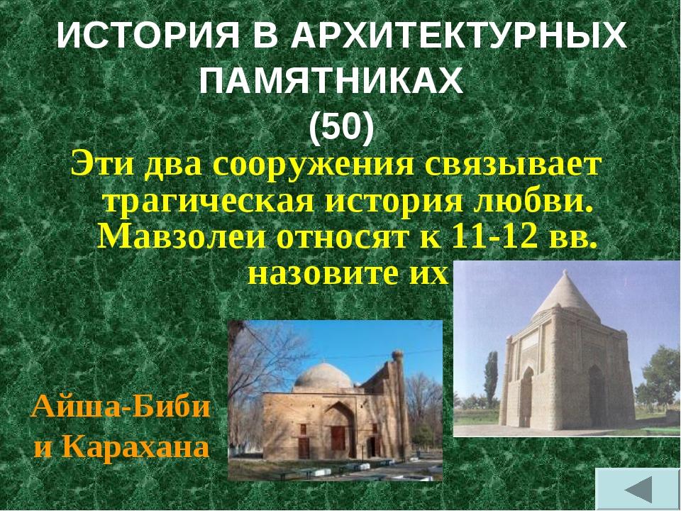 ИСТОРИЯ В АРХИТЕКТУРНЫХ ПАМЯТНИКАХ (50) Эти два сооружения связывает трагичес...